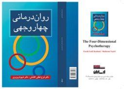 روان درمانی چهاروجهی نشر ارسباران