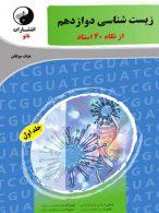 زیست شناسی دوازدهم از نگاه چهل استاد جلد اول نانو