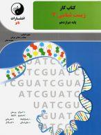 کار زیست شناسی دوازدهم نانو