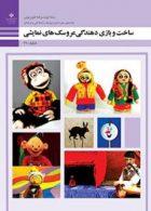 کتاب درسی ساخت و بازی دهندگی عروسک های نمایشی دهم تولید برنامه های تلویزیونی
