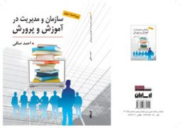 سازمان و مدیریت در آموزش و پرورش نشر ارسباران