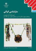 کتاب درسی ساز شناسی ایرانی دهم موسیقی نوازندگی ساز ایرانی