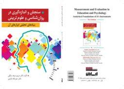 سنجش و اندازه گیری و بنیادهای تحلیلی ابزارهای آن در علوم تربیتی و روانشناسی نشر ارسباران