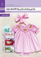 کتاب درسی طراحی و دوخت لباس بچه گانه(جلد دوم) یازدهم طراحی و دوخت