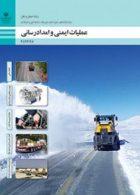 کتاب درسی عملیات ایمنی و امداد رسانی دوازدهم حمل و نقل
