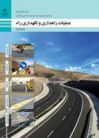 کتاب درسی عملیات راهداری و نگهداری راه دوازدهم حمل و نقل