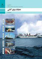 کتاب درسی عملیات روی کشتی دوازدهم ناوبری