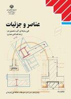 کتاب درسی عناصر و جزئیات یازدهم نقشه کشی معماری
