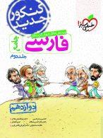 ادبیات فارسی دوازدهم جلد دوم خیلی سبز