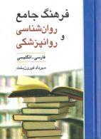 فرهنگ جامع روان شناسی و روانپزشكی نشر ویرایش