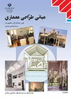کتاب درسی مبانی طراحی معماری دوازدهم نقشه کشی معماری