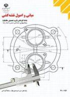 کتاب درسی مبانی و اصول نقشه کشی دهم نقشه کشی صنعتی به کمک رایانه