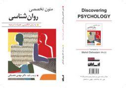 متون تخصصی روان شناسی(به زبان انگليسی همراه با ترجمه)نشر ارسباران