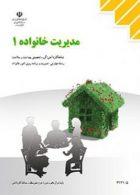 کتاب درسی مدیریت خانواده(1) دوازدهم مدیریت و برنامه ریزی امور خانواده