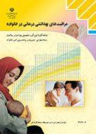 درسی مراقبت های بهداشتی درمانی در خانواده دوازدهم مدیریت و برنامه ریزی امور خانواده