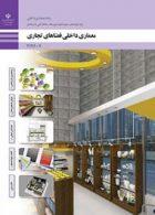 کتاب درسی معماری داخلی فضاهای تجاری دوازدهم معماری داخلی