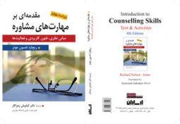 مقدمه ای بر مهارت های مشاوره نشر ارسباران