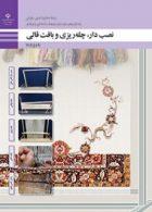 کتاب درسی نصب دار،چله ریزی و بافت قالی دوازدهم صنایع دستی(فرش)
