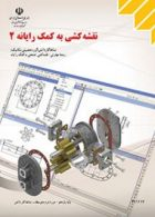 کتاب درسی نقشه کشی(صنعتی)به کمک رایانه2 یازدهم کاردانش