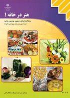 کتاب درسی هنر درخانه1 یازدهم مدیریت و برنامه ریزی امور خانواده