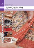 کتاب درسی پرداخت و سرویس کاری فرش یازدهم صنایع دستی(فرش)
