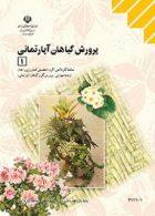 کتاب درسی پرورش گیاهان آپارتمانی1 یازدهم کاردانش