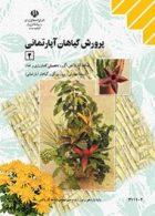 کتاب درسی پرورش گیاهان آپارتمانی2 یازدهم کاردانش