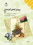 کتاب درسی پرورش گیاهان آپارتمانی3 یازدهم کاردانش