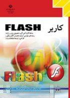 کتاب درسی کاربر Flash دوازدهم کاردانش