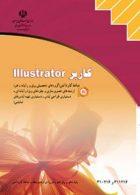 کتاب درسی کاربر illustrator تصویرسازی و جلوه های ویژه رایانه ای