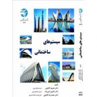 سیستم های ساختمانی گلابچی دانشگاه تهران
