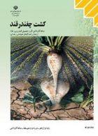 درسی کشت چغندر قند دوازدهم زراعت گیاهان علوفه ای و غده ای
