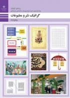 کتاب درسی گرافیک نشر و مطبوعات دوازدهم فتوگرافیک