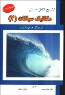 تشریح کامل مسائل مکانیک سیالات (2)شیمز علمیران