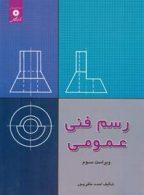 رسم فنی عمومی متقی پور مرکز نشر دانشگاهی