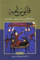 قابوس نامه غلامحسین یوسفی علمی و فرهنگی