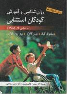روانشناسی و آموزش کودکان استثنایی(DSM5)ملک محمدی ارسباران