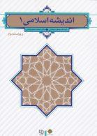 اندیشه اسلامی 1 سبحانی نشر معارف