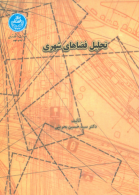 تحلیل فضاهای شهری دانشگاه تهران