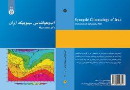 آب و هو اشناسی سینوپتیک ایران نشر سمت
