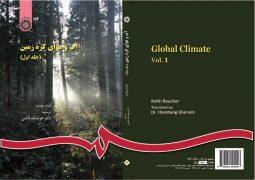 آب و هوای کره زمین ( جلد اول ) نشر سمت