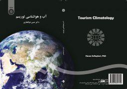 آب و هوا شناسی توریسم نشر سمت