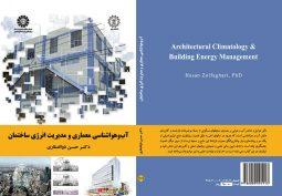 آب و هوا شناسی معماری و مدیریت انرژی ساختمان نشر سمت