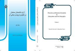 آرای دانشمندان مسلمان در تعلیم و تربیت و مبانی آن (جلد اول) نشر سمت