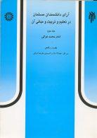 آرای دانشمندان مسلمان در تعلیم و تربیت و مبانی آن (جلد سوم) نشر سمت