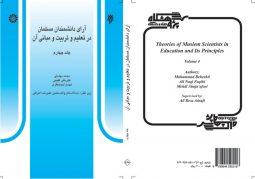 آرای دانشمندان مسلمان در تعلیم و تربیت و مبانی آن (جلد چهارم) نشر سمت