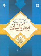 آرای دانشمندان مسلمان در تعلیم و تربیت و مبانی آن (جلد5) نشر سمت