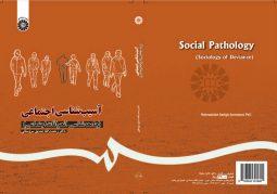 آسیب شناسی اجتماعی نشر سمت