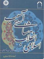 آسیب شناسی انقلاب اسلامی نشر سمت