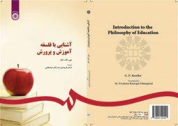 آشنایی با فلسفه آموزش و پرورش نشر سمت